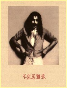 Zoot Allures By Frank Zappa Discography Captain